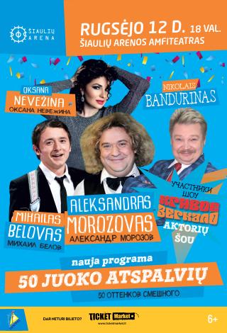 Krivoje Zerkalo aktoriai su nauja programa